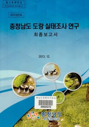 (2013년도)충청남도 도랑 실태조서 연구 ; 최종보고서