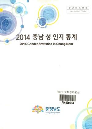 (2014)충남 성 인지 통계