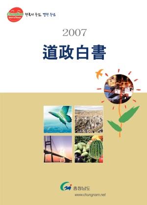 도정백서(2007)