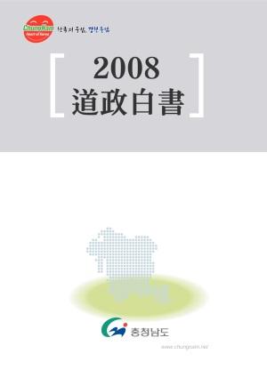도정백서(2008)