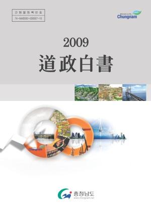 도정백서(2009)