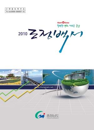 도정백서(2010)