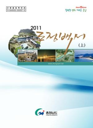도정백서(2011)