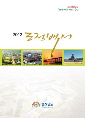 도정백서(2012)