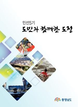 도정백서(2014)