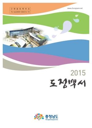 도정백서(2015)