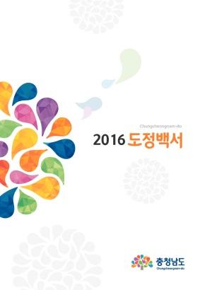 도정백서(2016)