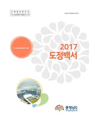도정백서(2017)