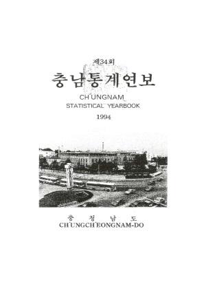 충남통계연보.제34회(1994)