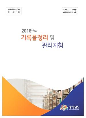 2018년도 기록물정리 및 관리지침
