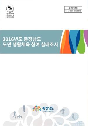 2016년 충남도민 생활체육 참여 실태조사