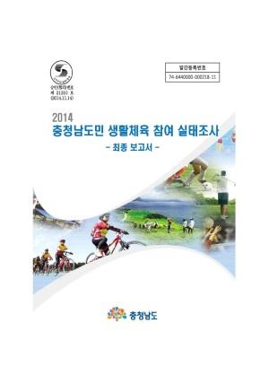 2014년 충청남도민 생활체육참여 실태조사