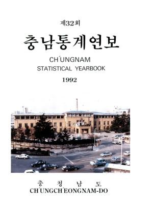 충남통계연보.제32회(1992)