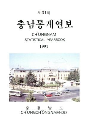충남통계연보.제31회(1991)