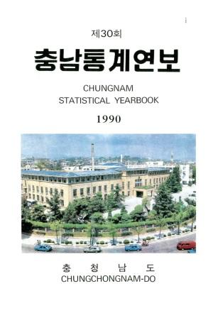 충남통계연보.제30회(1990)