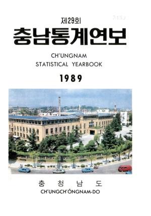 충남통계연보.제29회(1989)