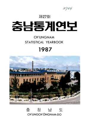 충남통계연보.제27회(1987)
