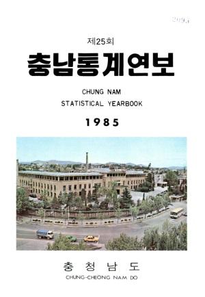 충남통계연보.제25회(1985)