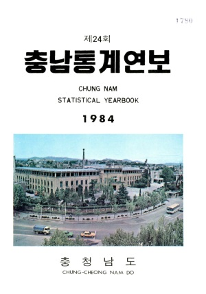 충남통계연보.제24회(1984)