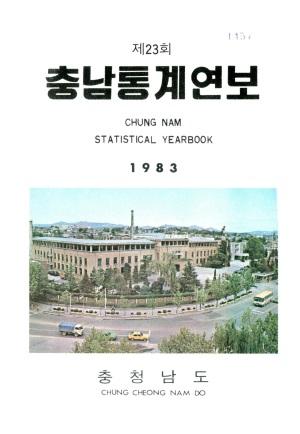 충남통계연보.제23회(1983)