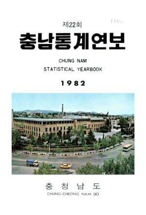 충남통계연보.제22회(1982)