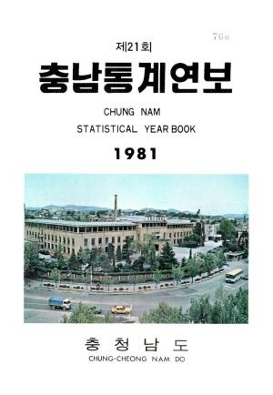 충남통계연보.제21회(1981)