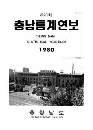 충남통계연보.제20회(1980)