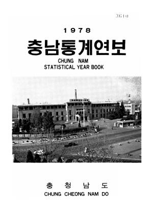 충남통계연보.제18회(1978)