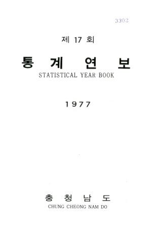 통계연보.제17회(1977)
