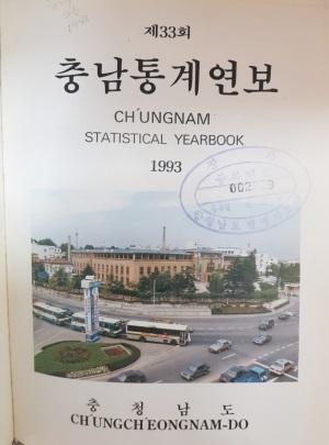 충남통계연보.제33회(1993)