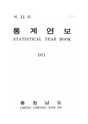 통계연보.제11회(1971)