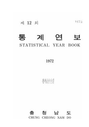 통계연보.제12회(1972)