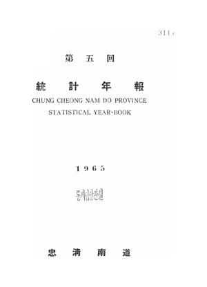 통계연보.제5회(1965)