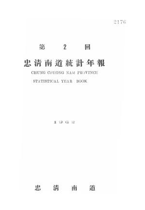 충청남도통계연보.제2회(1962)