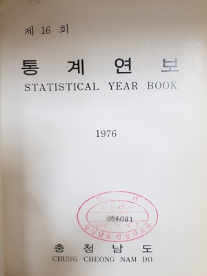 통계연보.제16회(1976)
