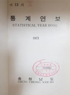 통계연보.제13회(1973)