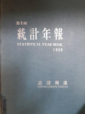 통계연보.제8회(1968)
