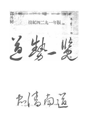 통계일람(1958)