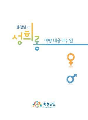 충청남도 성희롱 예방 대응 매뉴얼