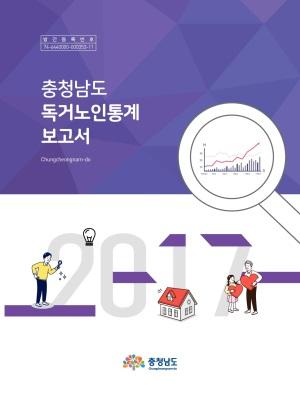 2017 충남 독거노인통계 보고서