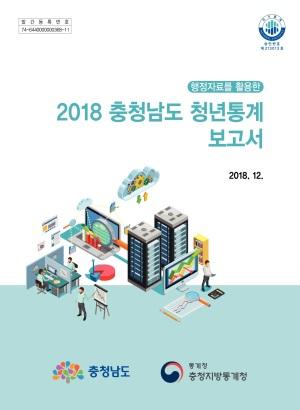 2018 충청남도 청년통계보고서