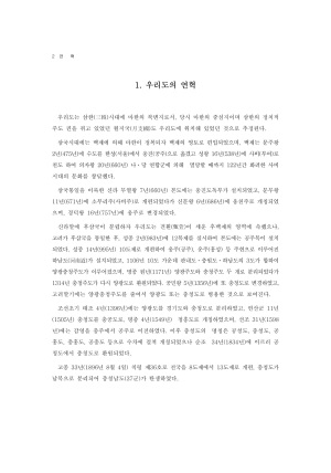 2018 제58회 충남 통계연보