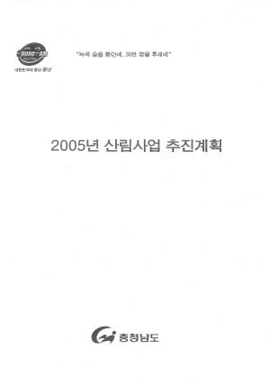 2005년 산림사업추진계획