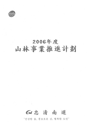 2006년 산림사업추진계획