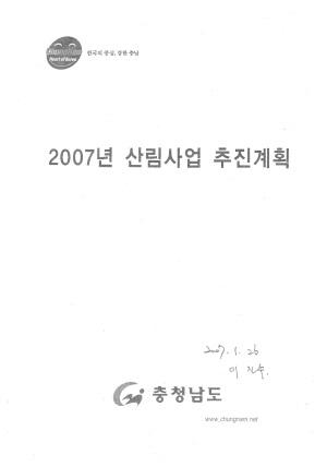 2007년 산림사업추진계획