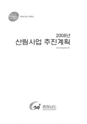 2008년 산림사업추진계획