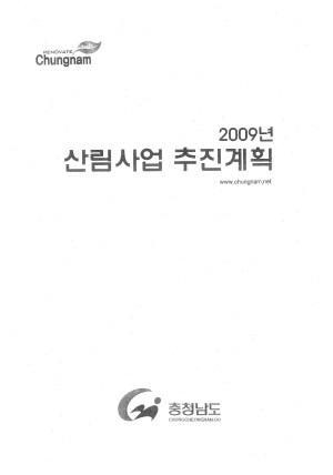 2009년 산림사업추진계획