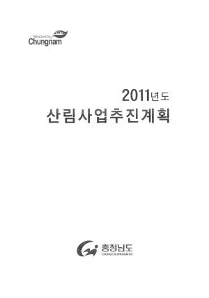 2011년도 산림사업추진계획
