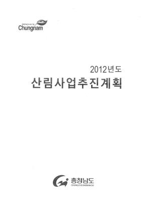 2012년도 산림사업추진계획