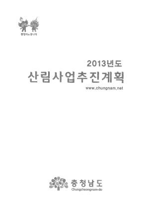2013년도 산림사업추진계획
